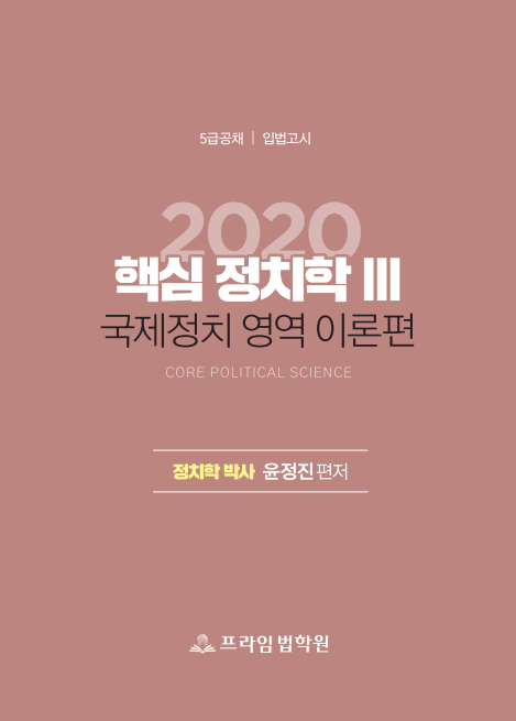 2020 윤정진 핵심정치학 3 (국제정치 영역 이론편)(개정판) 책 표지