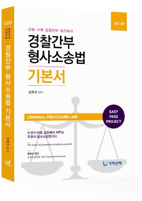 2020 경찰간부 형사소송법 기본서 개정2판 책 표지