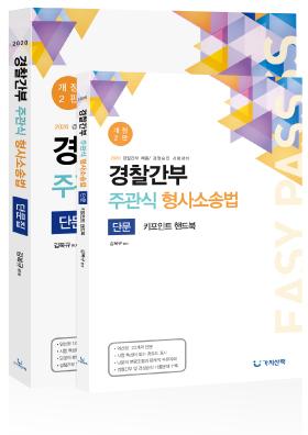 2020 경찰간부주관식 형사소송법 단문집(키포인트 핸드북 포함)개정2판 책 표지
