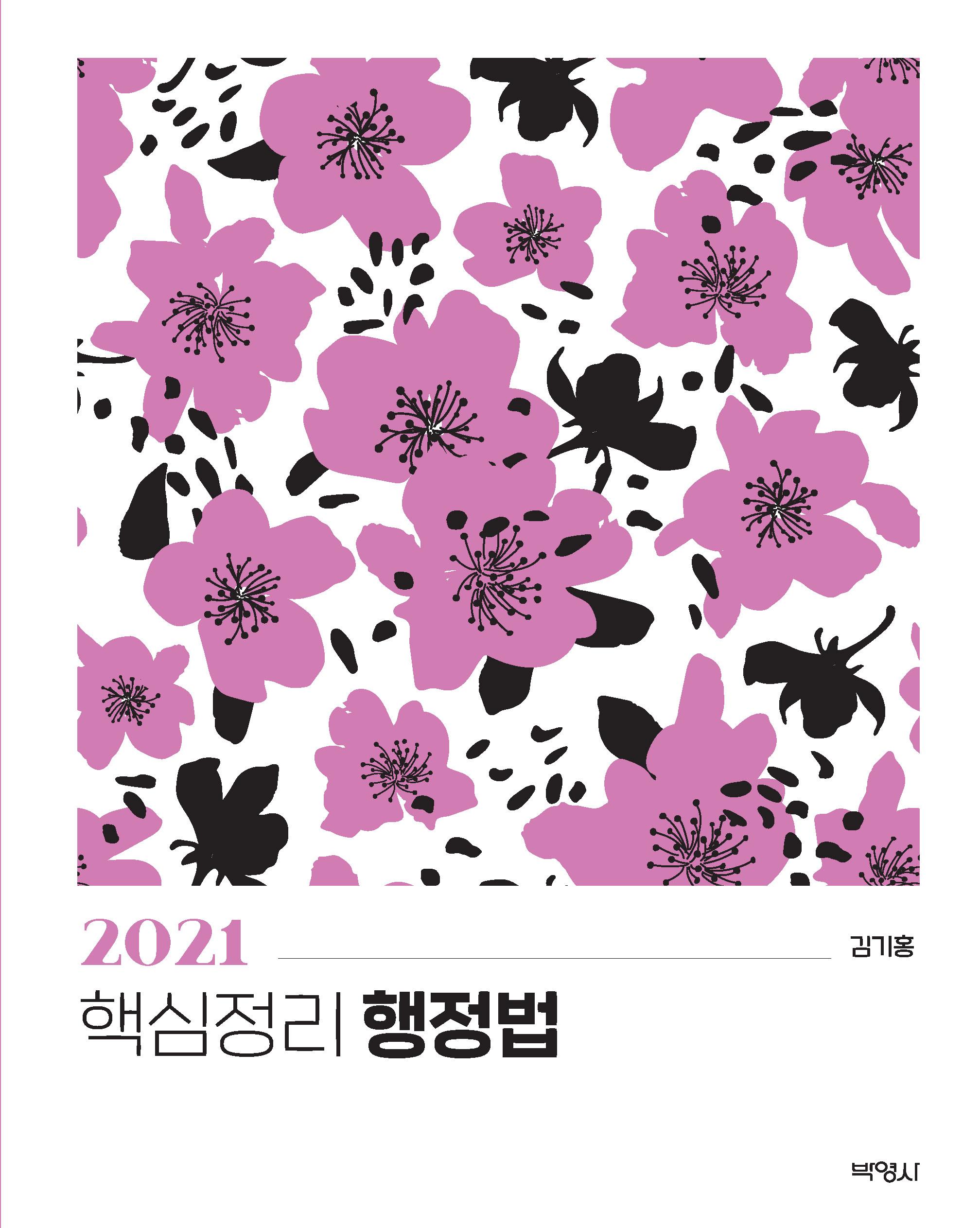 2021 김기홍 핵심정리 행정법 책 표지
