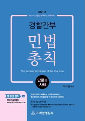 2021 박기현 민법총칙 단문과 사례 책 표지