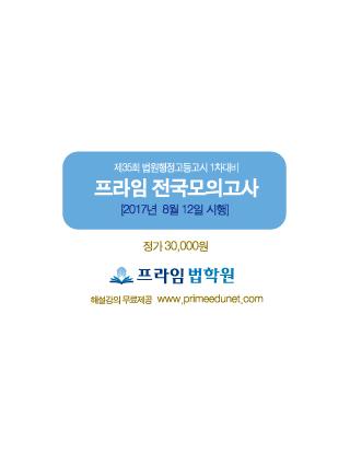 제35회 법행1차대비 프라임 전국모의고사[2017년 8월 12일시행] 책 표지