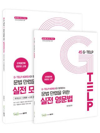 4S G-TELP 문법만렙 세트 책 표지
