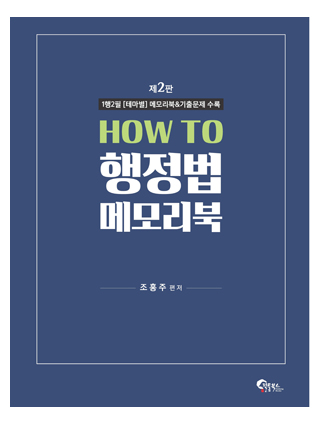 HOW TO 행정법 메모리북 제2판 책 표지