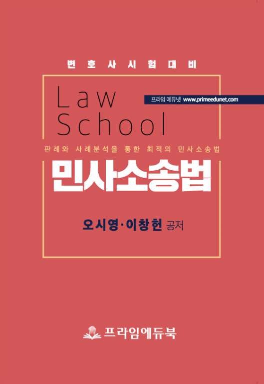 LawSchool 민사소송법 책 표지