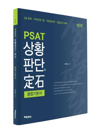 PSAT 상황판단의정석 종합기본서 제3판 책 표지