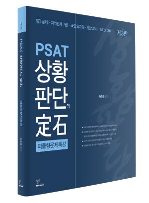 PSAT 상황판단의 정석 퍼즐형 문제특강 제3판 책 표지