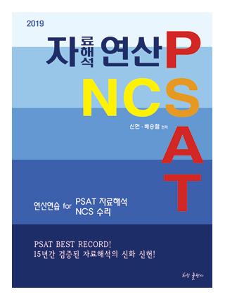 2019대비 PSATㆍNCS 자료해석 연산 책 표지