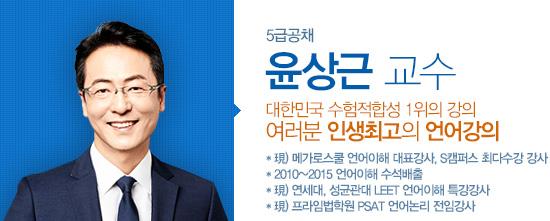 대한민국 수험적합성<br>1위의 강의!