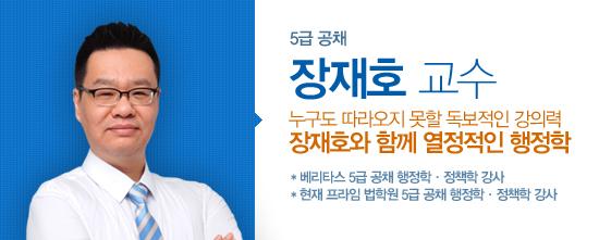 장재호와 함께하는 열정적인 행정학!