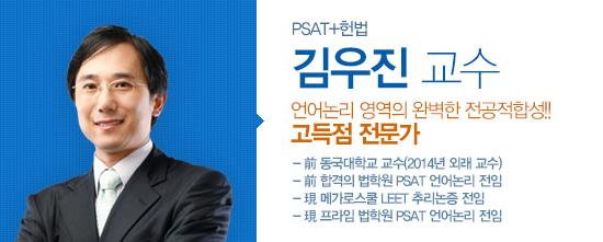 고득점 전문가, 독보적이고 차별화된 논리 강의!!