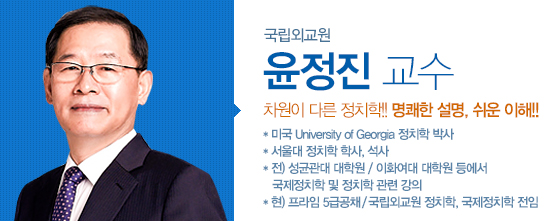 차원이 다른 국제정치학!! <br>명쾌한 설명, 쉬운 이해!!