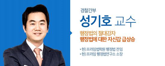행정법/형사소송법의 호위무사