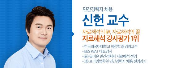 자료해석 강사평가 1위 <br>(과반수 득표, 행시○○ <br>카페, 2016년)