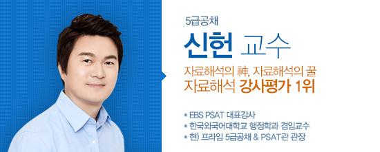 자료해석 강사평가 1위<br> (과반수 득표, 행시○○ 카페, 2016년)