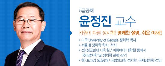 차원이 다른 정치학!! <br>명쾌한 설명, 쉬운 이해!!